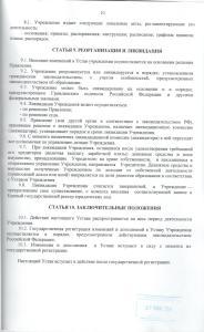 Устав стр.10