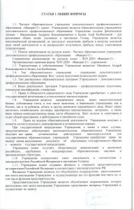 Устав стр.2