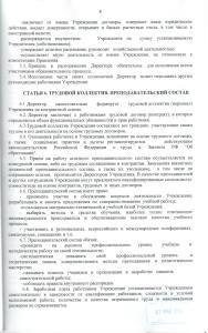 Устав стр.8